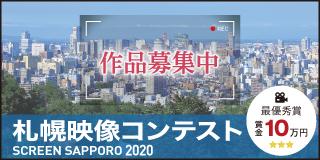 ★Screen Sapporo 2020 作品募集中★