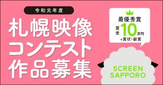 ★Screen Sapporo 2019 受賞作品公開中★