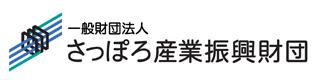 札幌産業振興財団