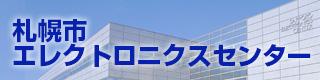 札幌市エレクトロニクスセンター