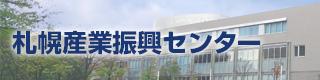 札幌産業振興センター