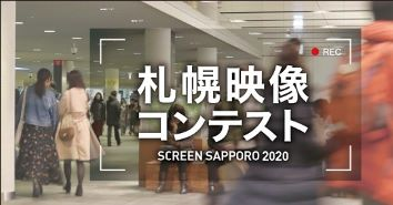 Screen Sapporo 2020(札幌映像コンテスト)