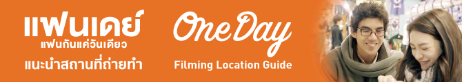 「One Day」Filming Location Guide