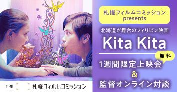 フィリピン映画「KitaKita」オンライン上映会開催