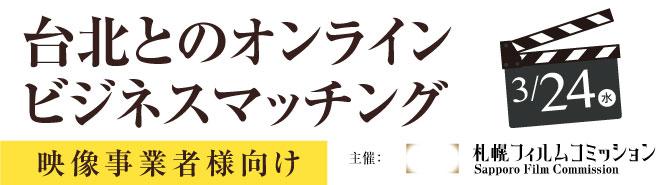 台北フィルムコミッションとのオンラインビジネスマッチング開催!
